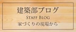 建築部ブログ