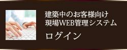 静岡の現場WEB管理システム ログイン