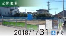 静岡市駿河区国吉田公開現場バナー