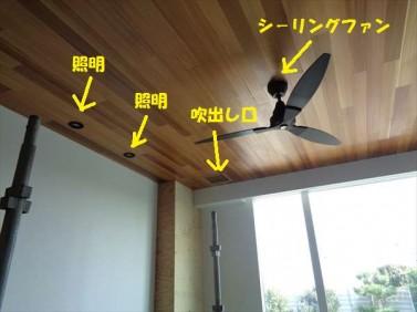 天井に付く機器