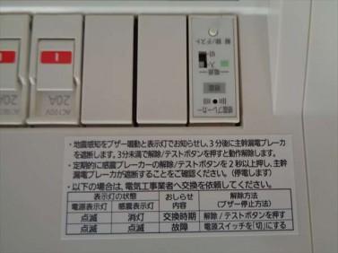 感震ブレ-カ-