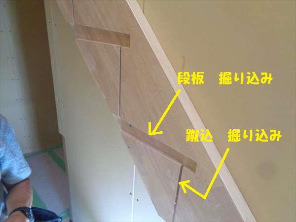 階段の取付