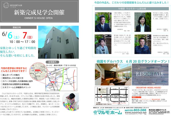 内藤様邸見学会DM1-thumb-730xauto-2149