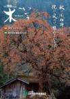 木芽vol.153