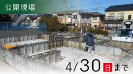 現場公開_大谷4月