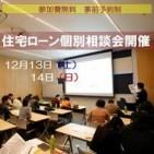 12月は、住宅ローン 個別相談会!開催!(事前予約制)