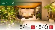 2018.5臨時休業のお知らせ
