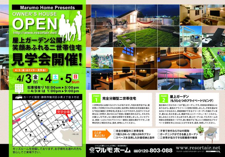屋上ガーデン公開!笑顔あふれる二世帯住宅見学会開催!
