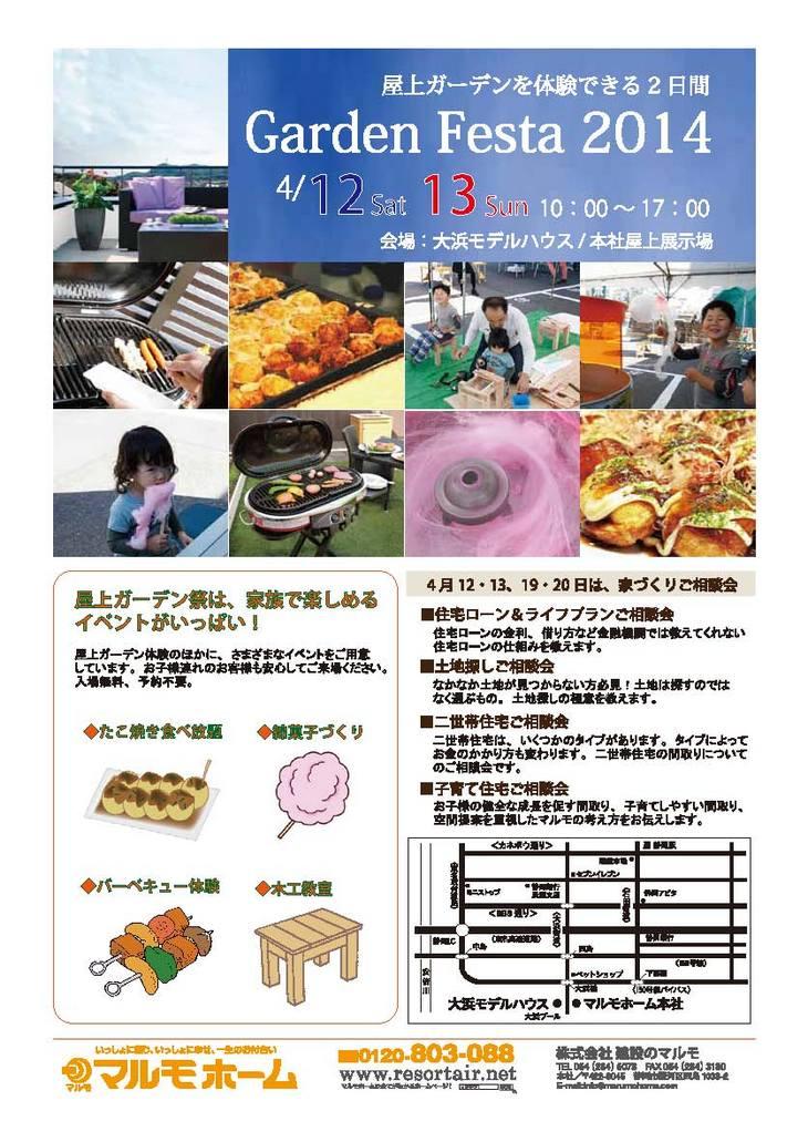 Garden Festa 2014