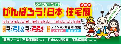 がんばろう!日本 住宅展in静岡
