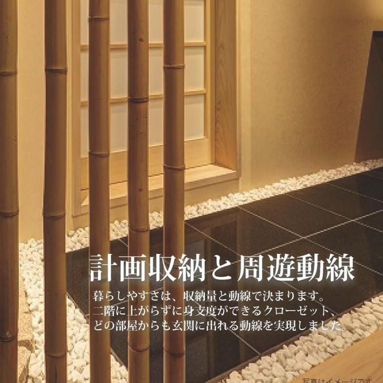 「計画収納と周遊動線」の新築完成見学会