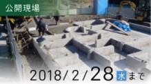 島田市公開現場バナー