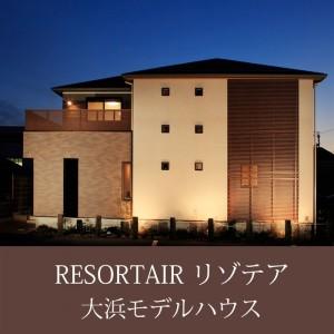 大浜モデルハウス