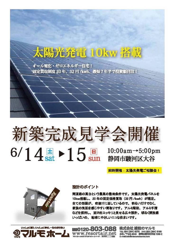 太陽光発電 10kw 搭載 新築完成見学会開催