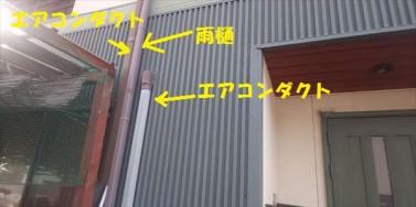外壁メンテ