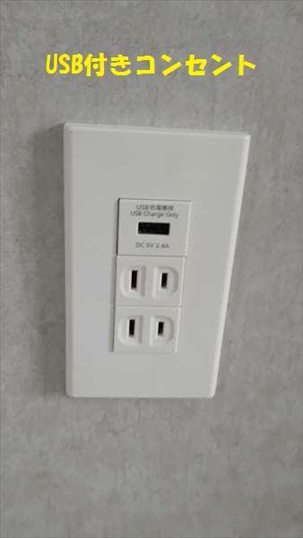 USBコンセント