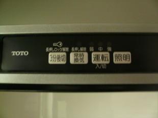 キッチン換気扇スイッチ