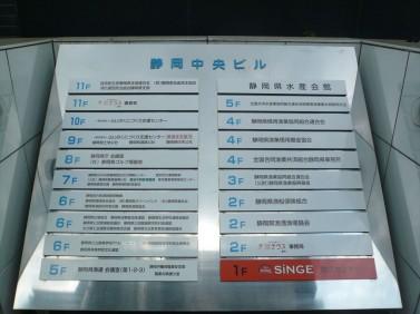 静岡中央ビル