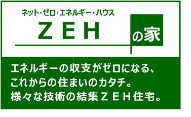 ZEHマーク