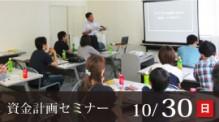10月資金計画セミナー