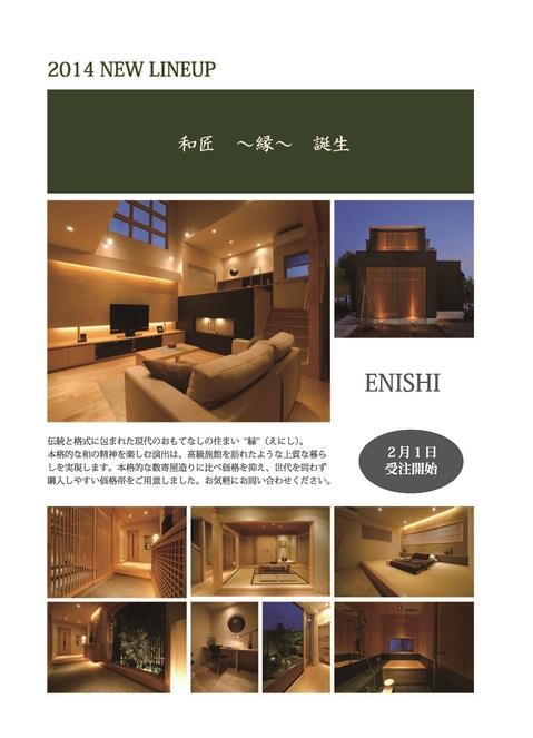 縁-thumb-480x663-1782