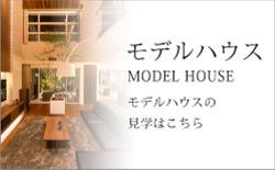 モデルハウスの見学はこちら