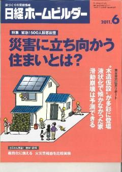 日経ホームビルダー