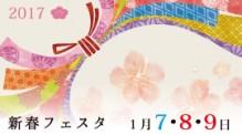 桃園新春フェスタアイキャッチ